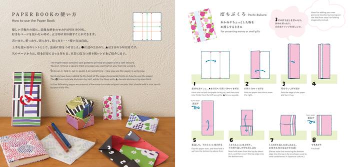 PIE Books: Sou Sou Paper Book / on Design Work Life
